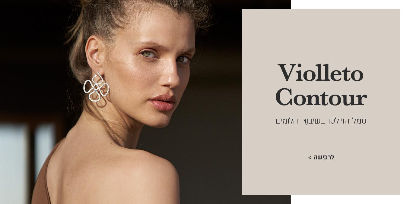 Violetto Contour
